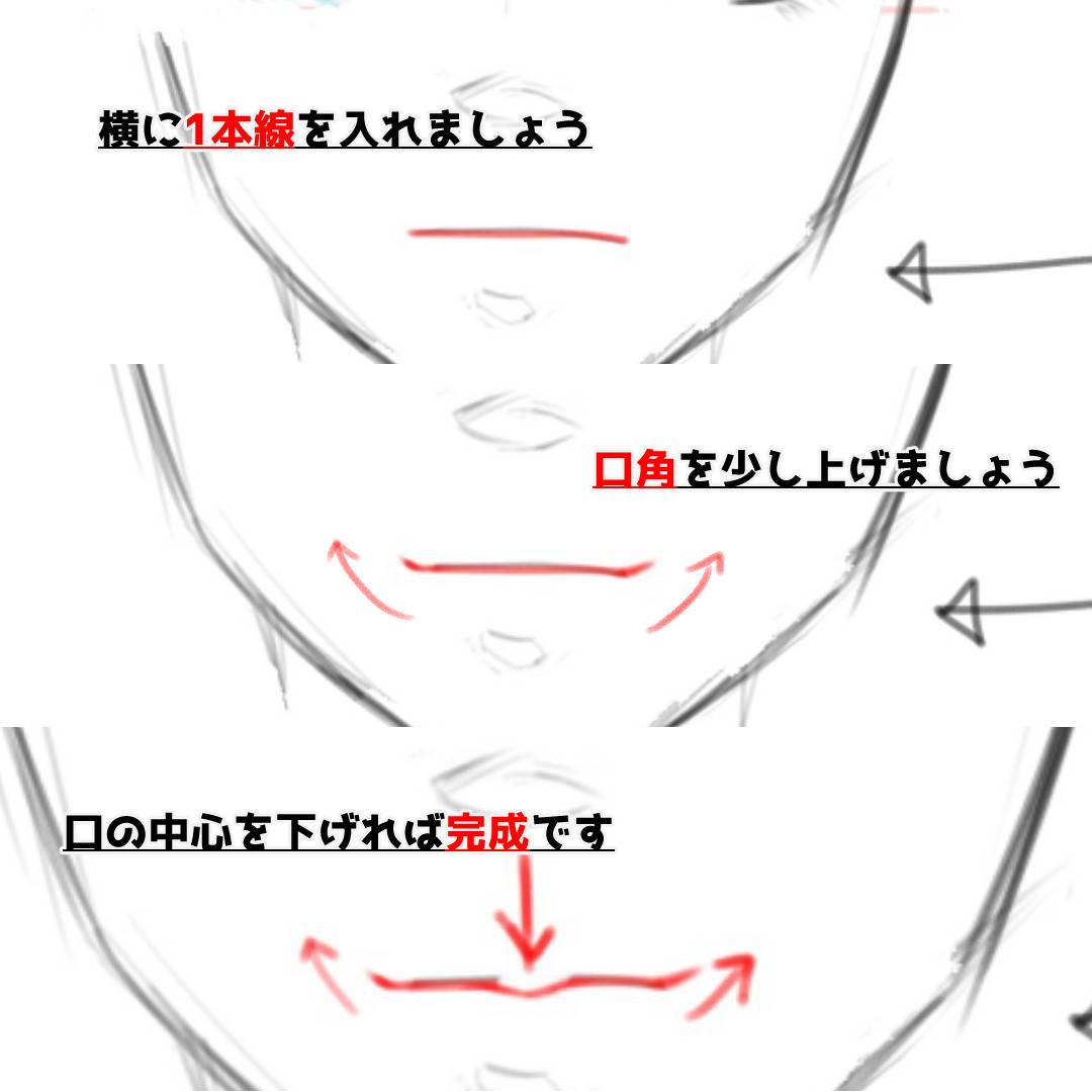 口の描き方③