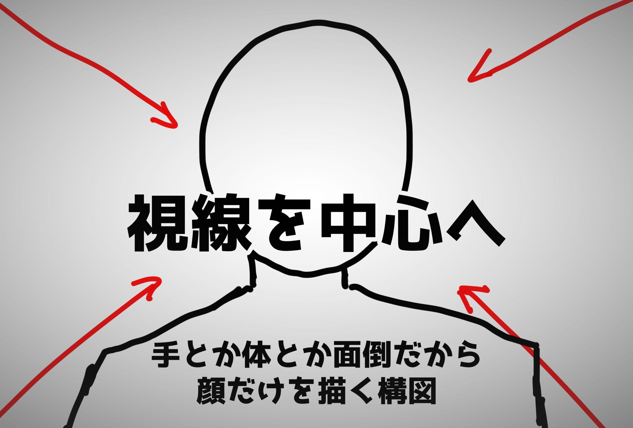 構図紹介①