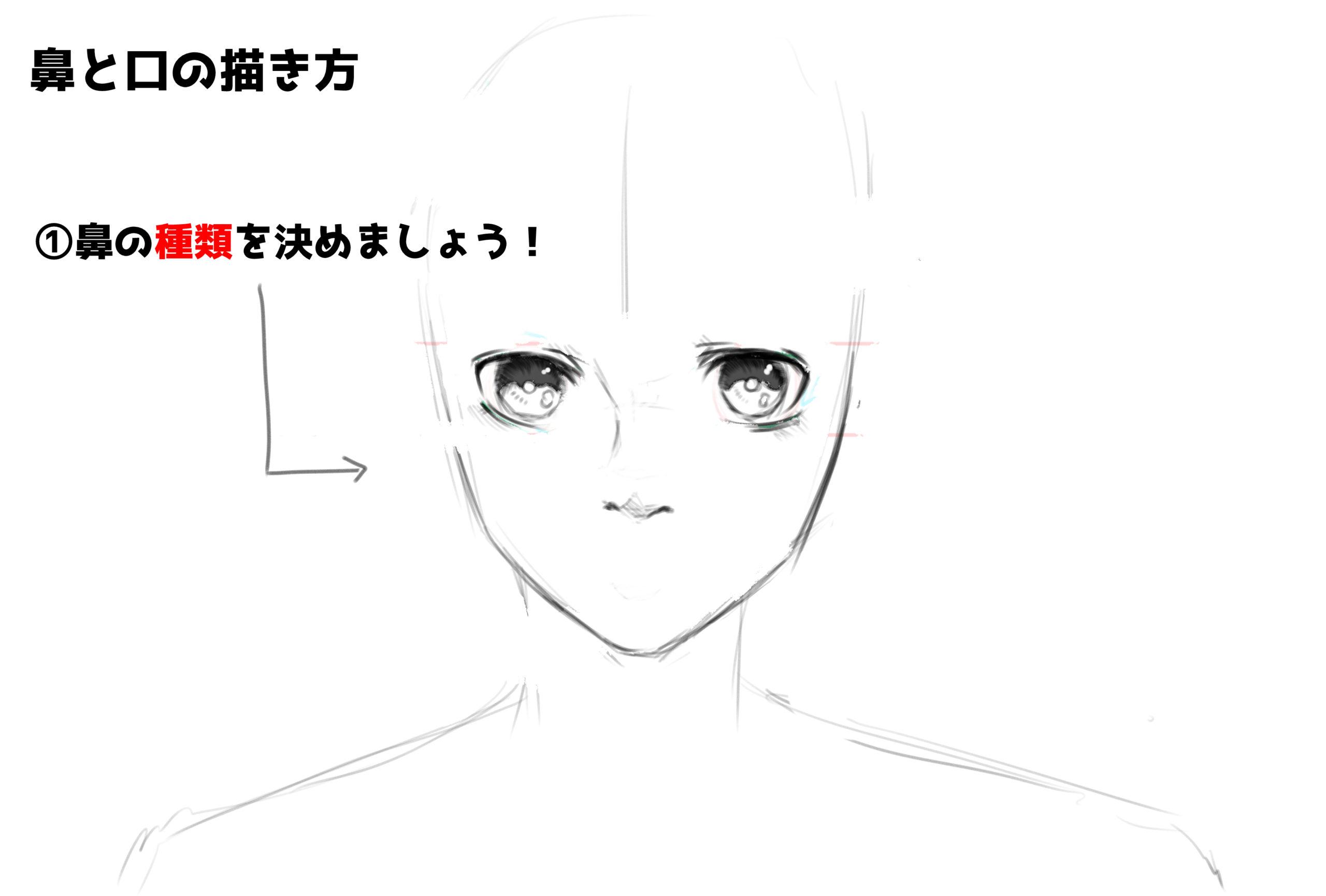 鼻の描き方②