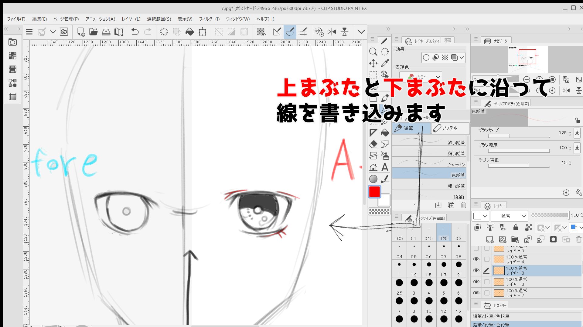 眼の描き方④